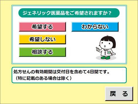 薬局検索方法選択画面