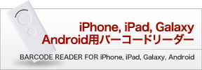 iPhone,iPad,Galaxy,Android用バーコードリーダー