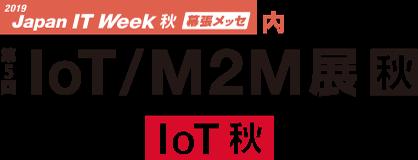 IoT/M2M展秋のバナー